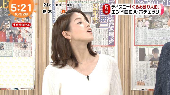2018年10月22日永島優美の画像04枚目