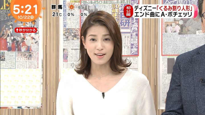 2018年10月22日永島優美の画像05枚目