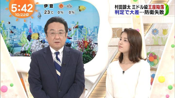 2018年10月22日永島優美の画像09枚目