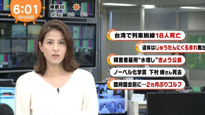2018年10月22日永島優美の画像11枚目