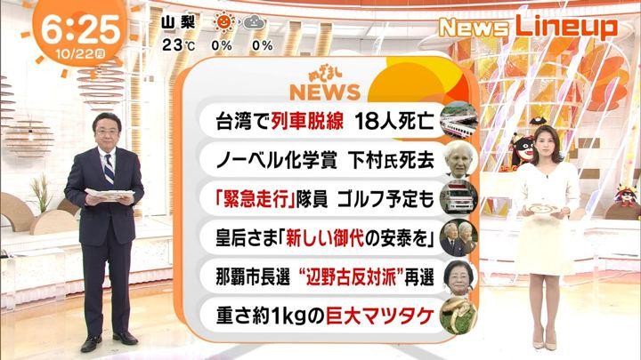 2018年10月22日永島優美の画像14枚目