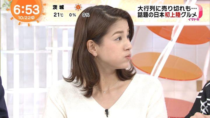 2018年10月22日永島優美の画像17枚目