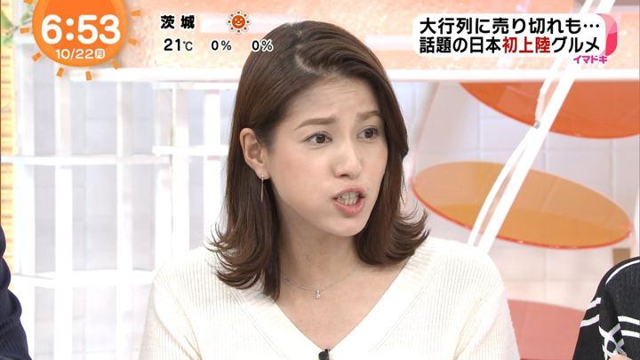 2018年10月22日永島優美の画像18枚目