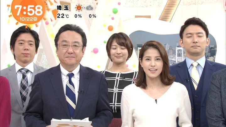 2018年10月22日永島優美の画像23枚目