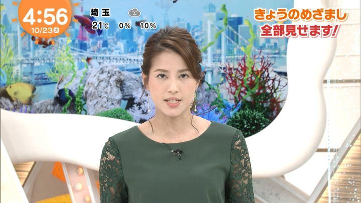 2018年10月23日永島優美の画像01枚目