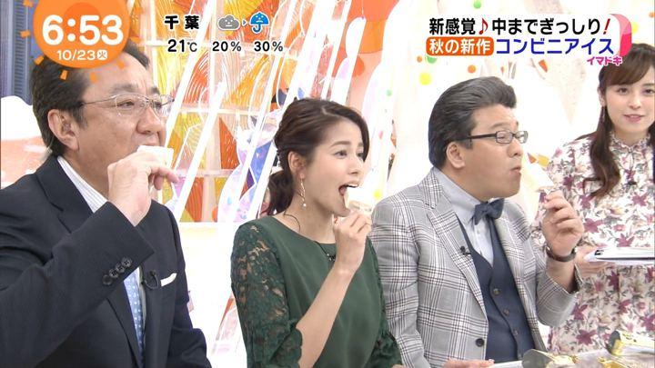 2018年10月23日永島優美の画像10枚目