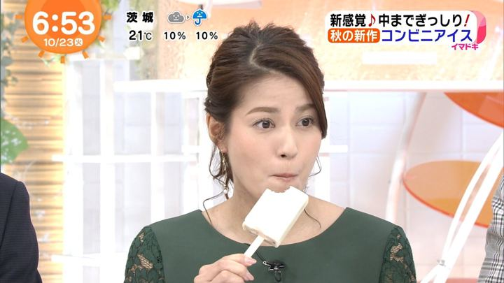 2018年10月23日永島優美の画像13枚目