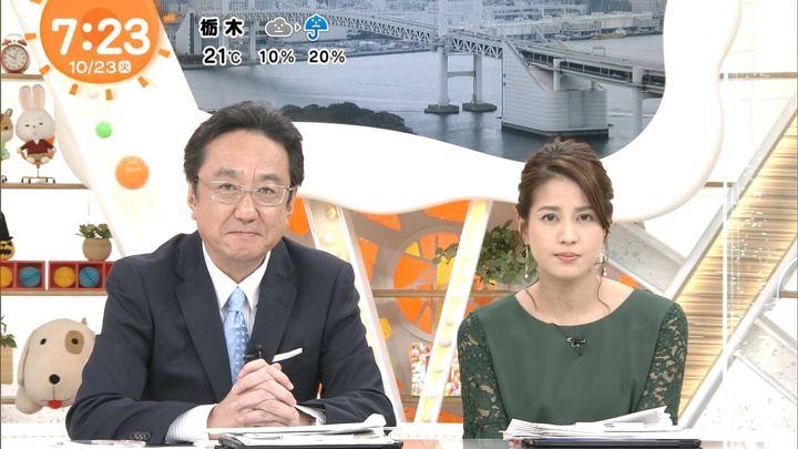 2018年10月23日永島優美の画像14枚目
