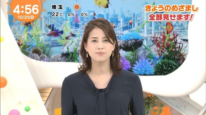 2018年10月25日永島優美の画像01枚目