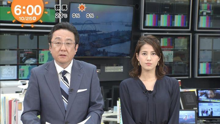 2018年10月25日永島優美の画像05枚目