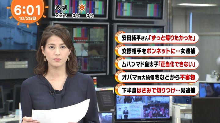2018年10月25日永島優美の画像06枚目