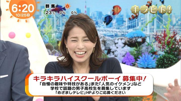 2018年10月25日永島優美の画像07枚目