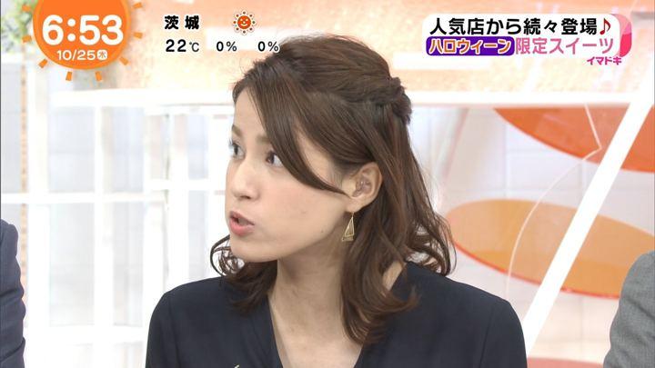 2018年10月25日永島優美の画像10枚目