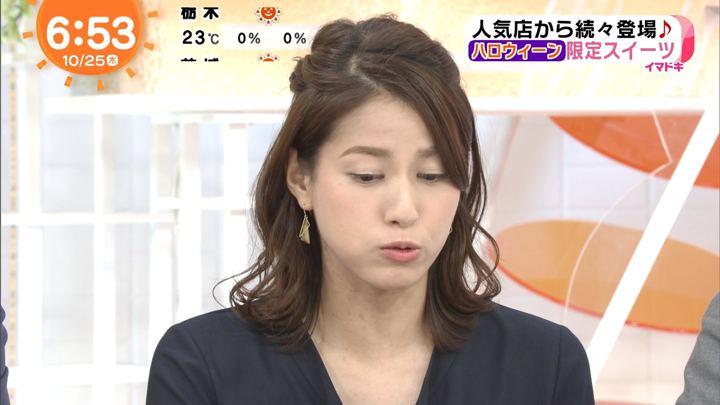 2018年10月25日永島優美の画像11枚目