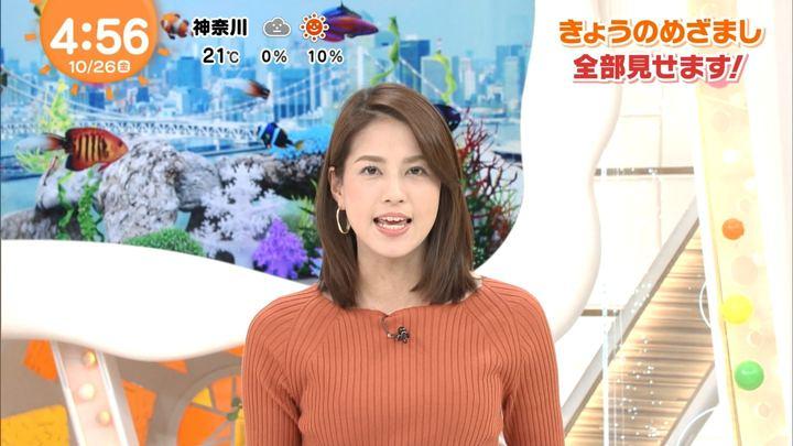 2018年10月26日永島優美の画像01枚目