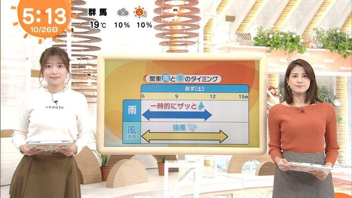 2018年10月26日永島優美の画像02枚目
