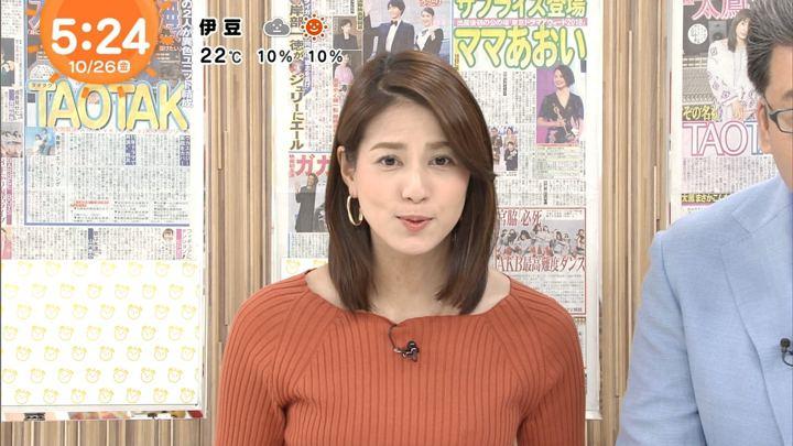 2018年10月26日永島優美の画像03枚目
