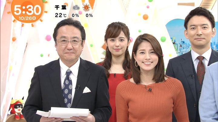 2018年10月26日永島優美の画像04枚目