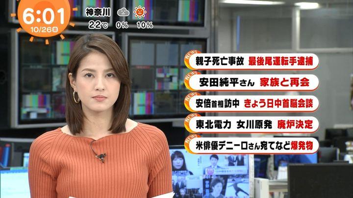 2018年10月26日永島優美の画像07枚目