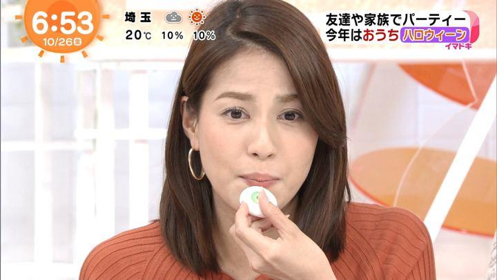 2018年10月26日永島優美の画像13枚目