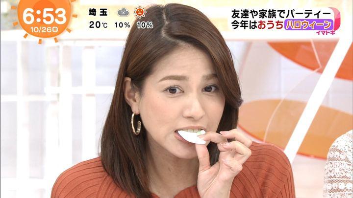 2018年10月26日永島優美の画像14枚目