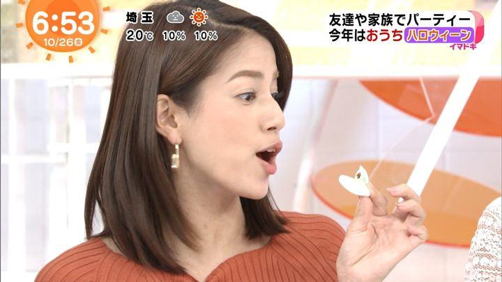 2018年10月26日永島優美の画像16枚目