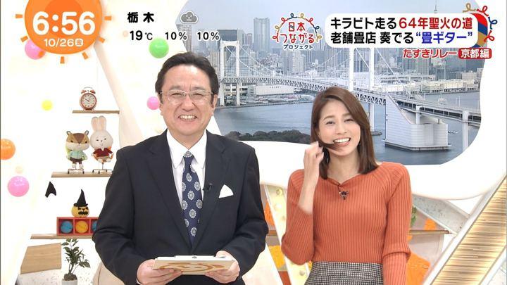 2018年10月26日永島優美の画像17枚目