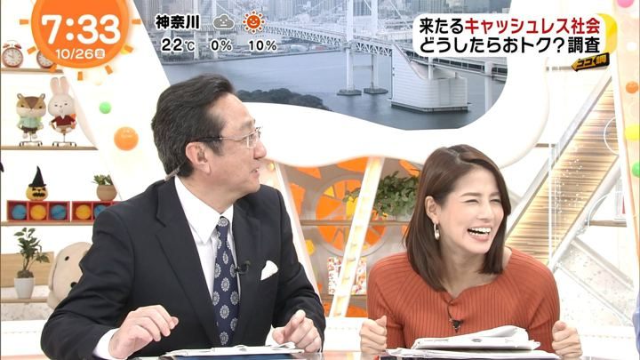 2018年10月26日永島優美の画像20枚目