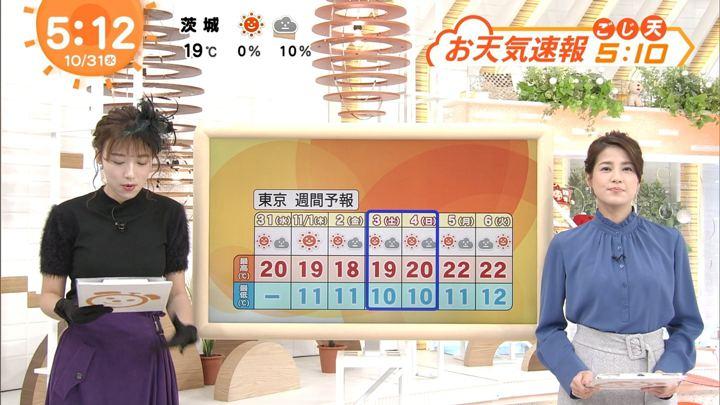 2018年10月31日永島優美の画像03枚目