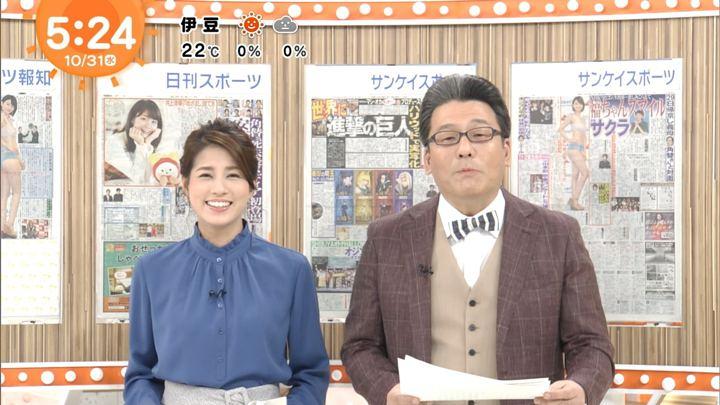 2018年10月31日永島優美の画像04枚目