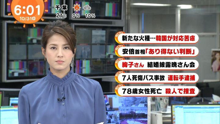 2018年10月31日永島優美の画像08枚目