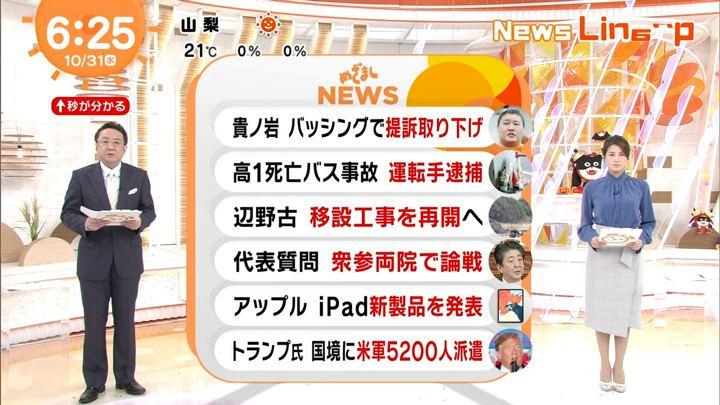 2018年10月31日永島優美の画像11枚目