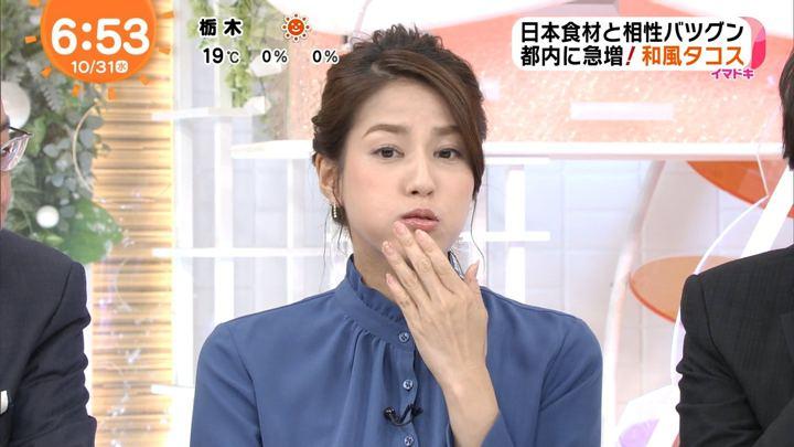 2018年10月31日永島優美の画像14枚目