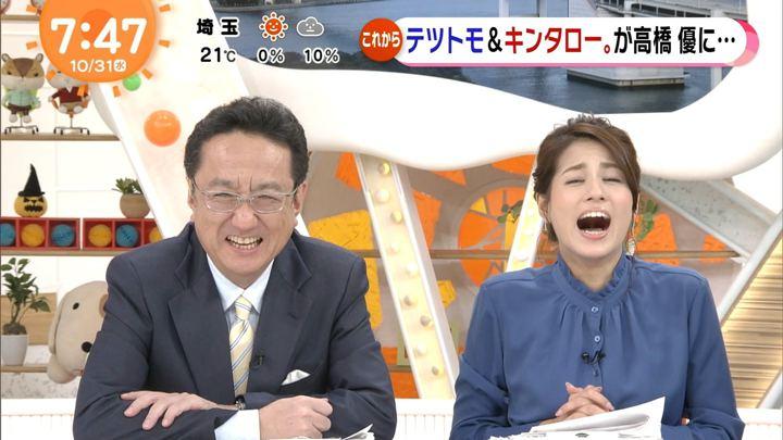 2018年10月31日永島優美の画像17枚目