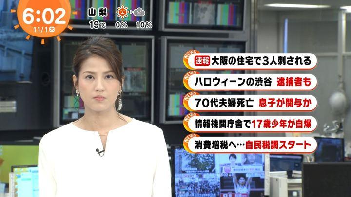 2018年11月01日永島優美の画像09枚目