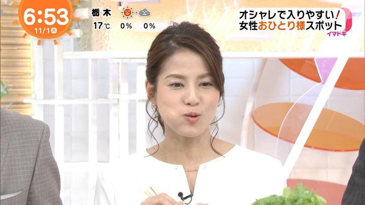 2018年11月01日永島優美の画像14枚目