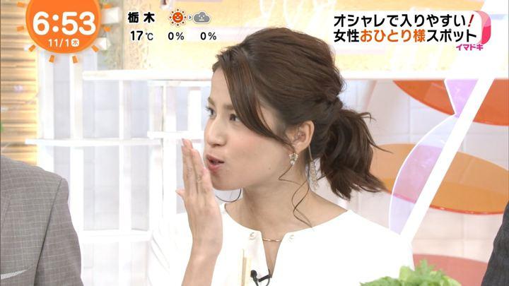 2018年11月01日永島優美の画像15枚目