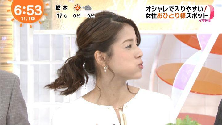 2018年11月01日永島優美の画像16枚目