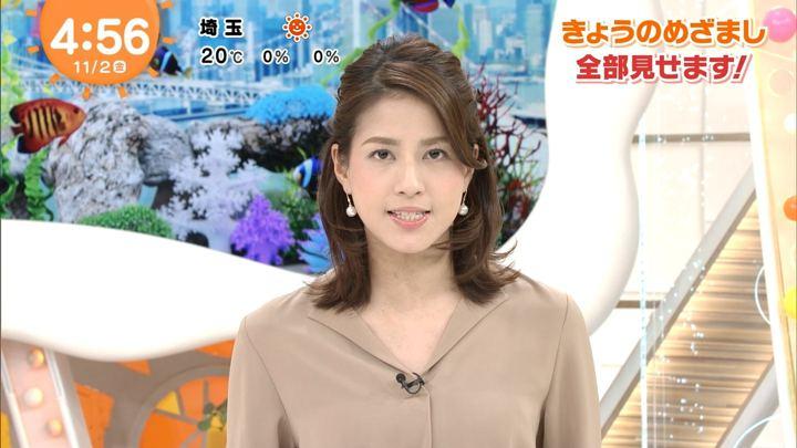 2018年11月02日永島優美の画像01枚目