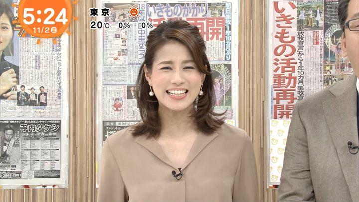 2018年11月02日永島優美の画像02枚目