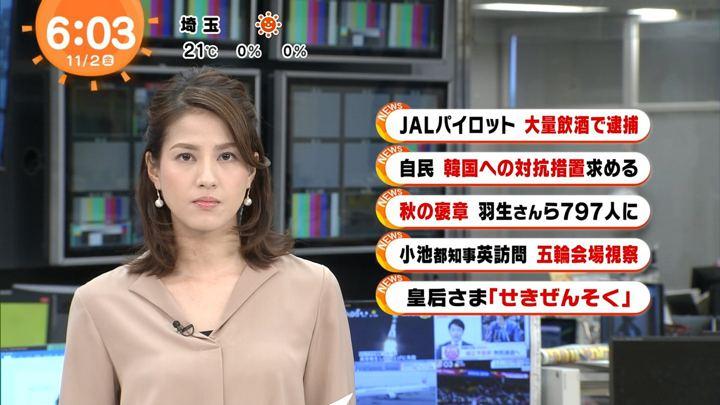 2018年11月02日永島優美の画像06枚目