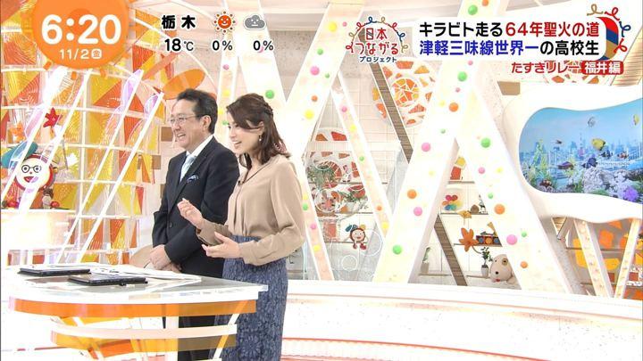 2018年11月02日永島優美の画像07枚目