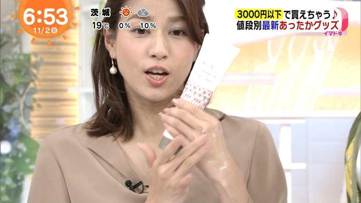 2018年11月02日永島優美の画像12枚目
