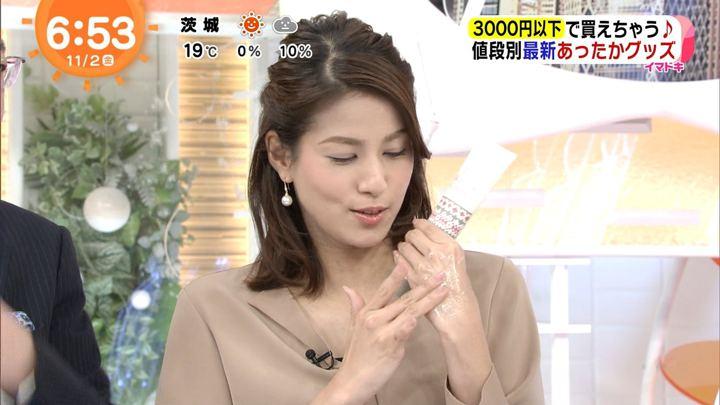 2018年11月02日永島優美の画像14枚目