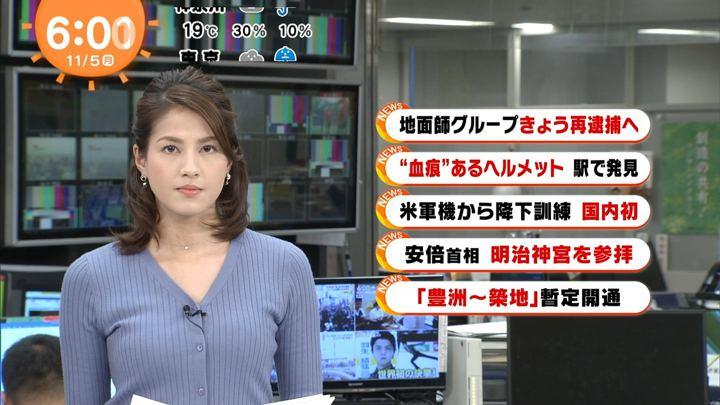 2018年11月05日永島優美の画像06枚目