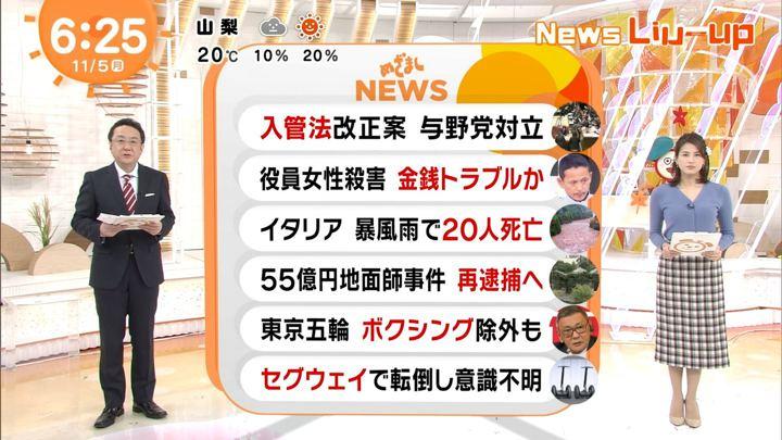 2018年11月05日永島優美の画像08枚目