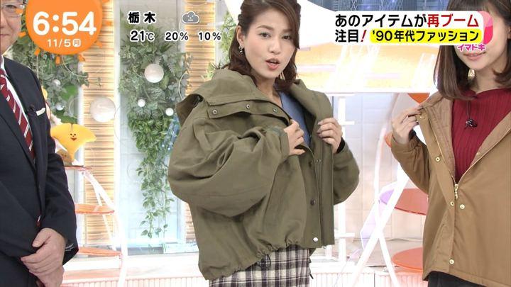 2018年11月05日永島優美の画像11枚目