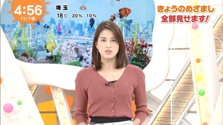 永島優美 めざましテレビ (2018年11月07日放送 20枚)