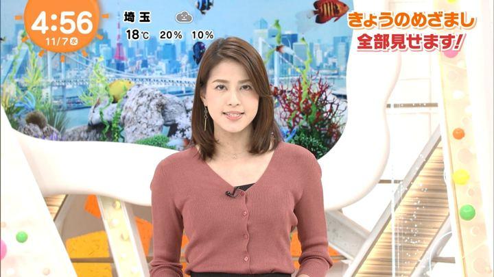 2018年11月07日永島優美の画像02枚目