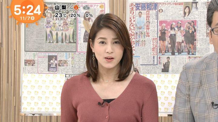 2018年11月07日永島優美の画像05枚目